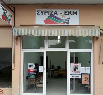 syrizaalexanreias grafeia