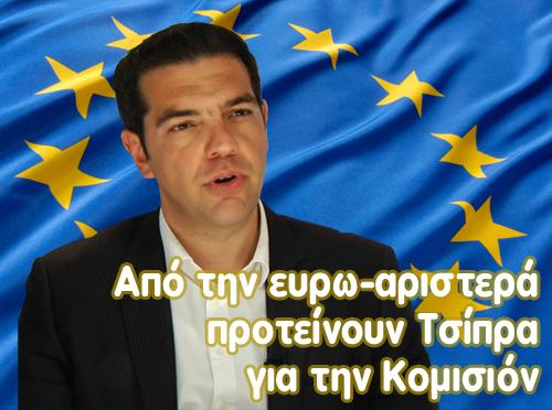 tsipraswideeu copy