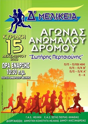 AFISA-GAS-2013