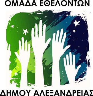 Ομάδα Εθελοντών Δήμου Αλεξάνδρειας