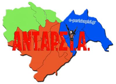 imathia antarsya