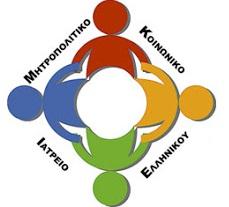 mitropolitikoiatreioellinikou