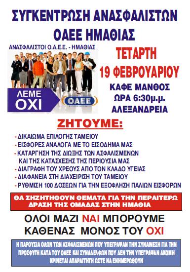 anasfoaeealex1922014