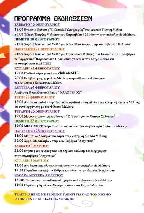 meliki karnavali 2014 programma