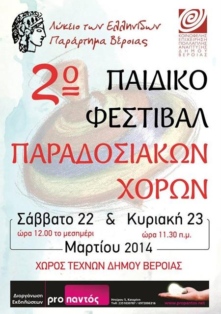 2paaidikofest