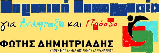 logodimitriadisfotis2014