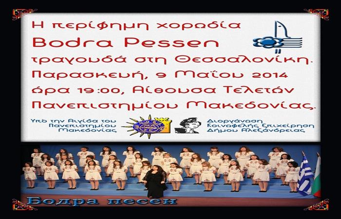 Bodra Pesen - Poster2