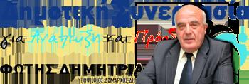 logodimitriadis2014_350