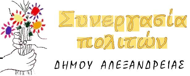 synergasia politon 2014