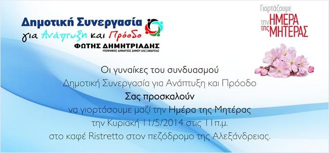 prosklisidimtriadis_imeramiteras