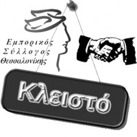 empsyllogoialexthess