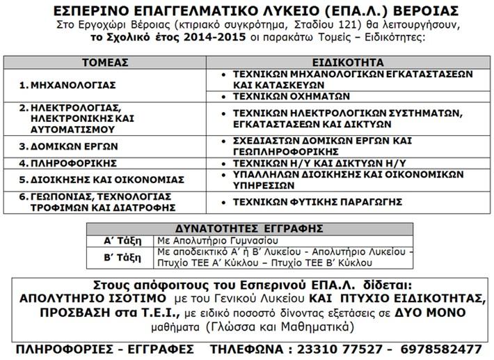epalveroias20142015