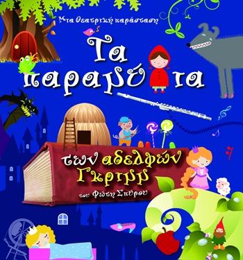 theatronaoussa20140715