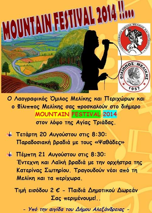 mountain festival 2014