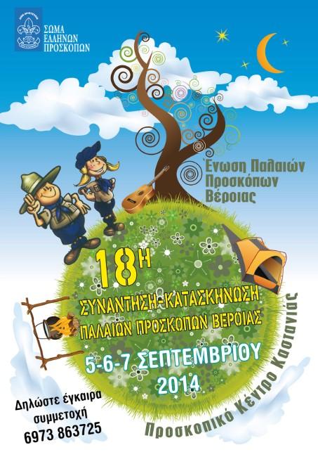 synantisiproskopon2014