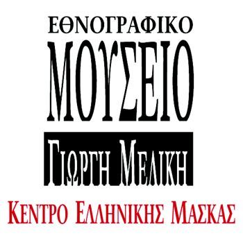 ethnogafiko mouseio melikis