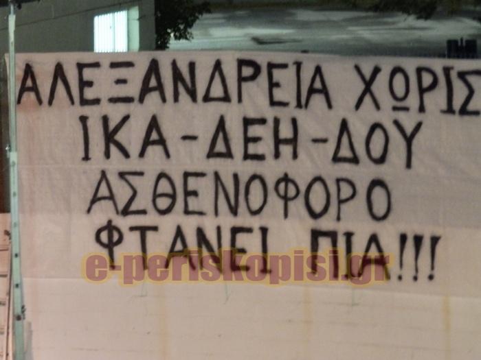 synavliaalexandreia20140917_037