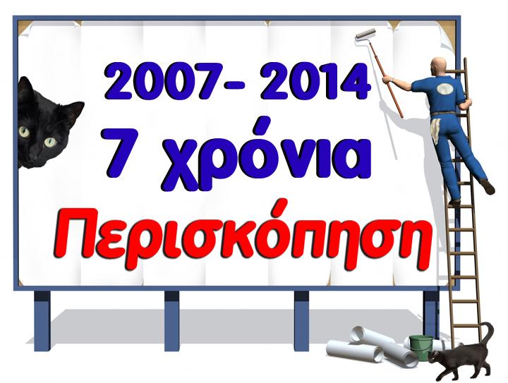 2007_2014 periskopisi