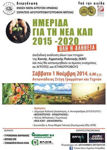 imeridaveroia20141101