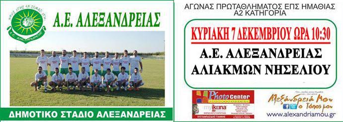 agonas alex 7 dek 2014