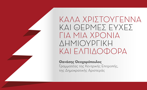 christmas_THEOCHAROPOULOS-04-1