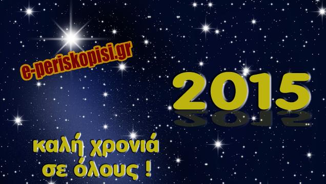 eyxes2015periskopisi