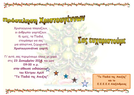 prosklisitpa2014