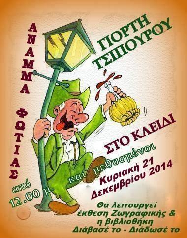 tsipourkleidi2014