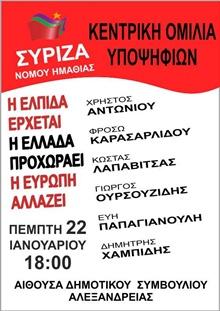 afisa-omiliasyriza20150122