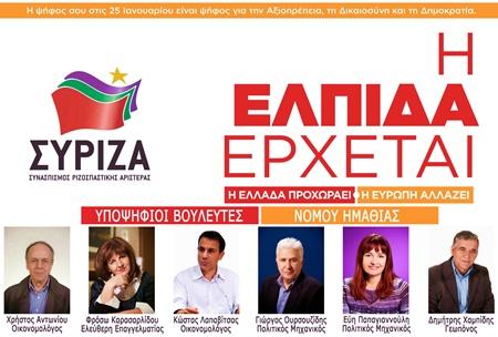 banner syriza vouleftes