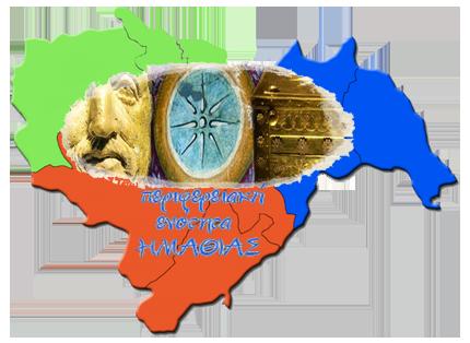 Περιφερειακή Ενότητα Ημαθίας