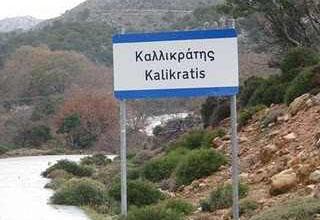 kallikratis_village