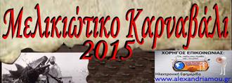 karnavali 2015