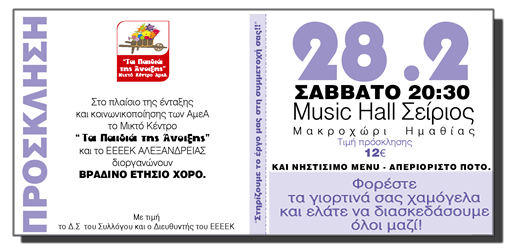 xorostapaidiaanoiksis2015-2