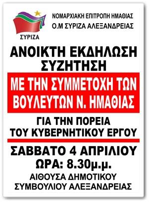 ekdil syriza 04042015