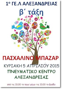 pasxbaz1gel-2015