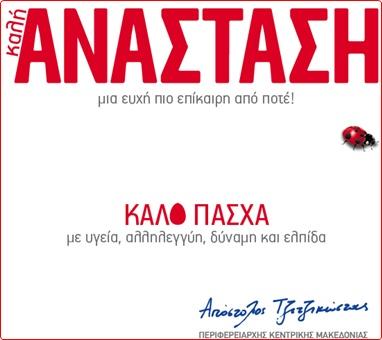 tzitzikostas-easter2015-wishes