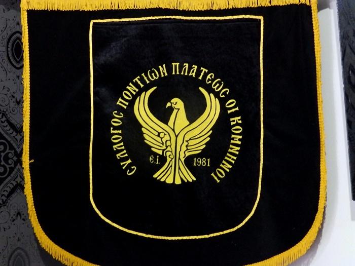 EGKPONITON PLATEOS020001