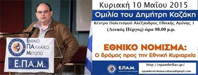 kazakis epam omilia thess 20150510