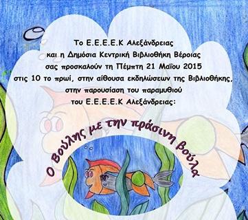 paramithieeekalexandrias-poster