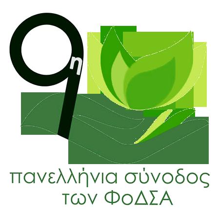 9h synodosfosda- 2015