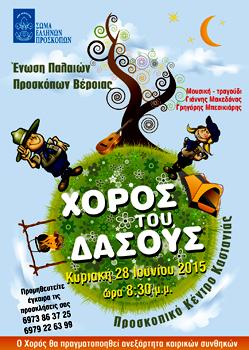 ΠΡΟΣΚΟΠΟΙ ΣΤΑΝΤΖΟΣ ΑΦΙΣΑ 2013