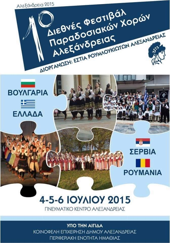festivalxoron 2015-1