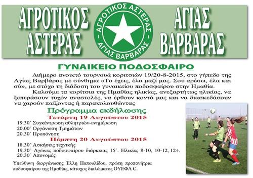 tournouapodosfairouagvarvara2015