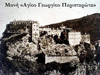 Μονή Αγίου Γεωργίου Περιστερώτα