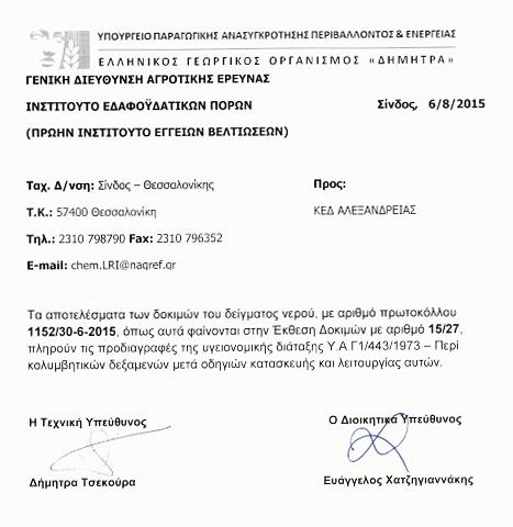 apotelpiscinaalex2015