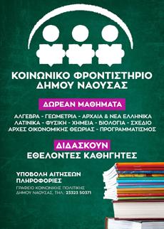 koinoniko frontistirio 2016-NAOUSSA