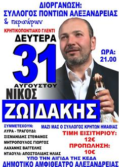 zoidakis_alex20150831