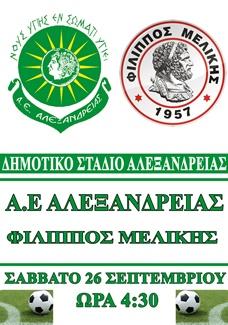 alxmelikifootball 201509