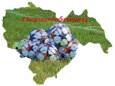 Ένωση Ποδοσφαιρικών Σωματείων Ημαθίας